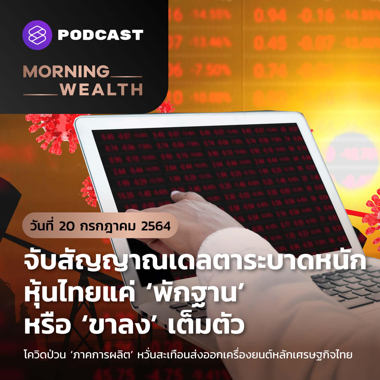 เดลตาระบาดหนัก หุ้นไทยแค่ 'พักฐาน' หรือ 'ขาลง' เต็มตัว | 20 ก.ค. 2564