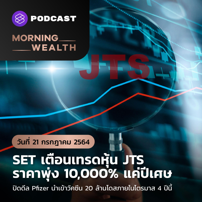 SET เตือนเทรดหุ้น JTS ราคาพุ่ง 10,000% แค่ปีเศษ | 21 ก.ค. 2564