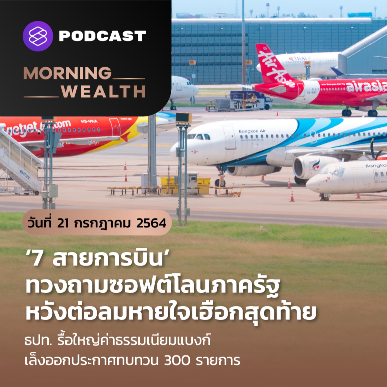 '7 สายการบิน' ทวงถามซอฟต์โลนภาครัฐ หวังต่อลมหายใจ | 22 ก.ค. 2564