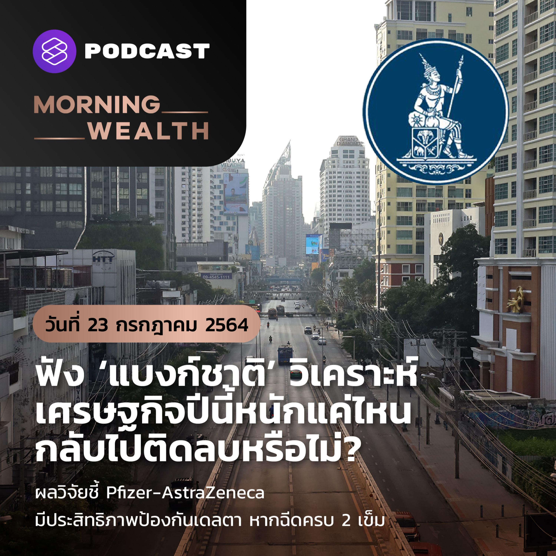 ฟัง 'แบงก์ชาติ' วิเคราะห์ เศรษฐกิจปีนี้หนักแค่ไหน ? | 23 ก.ค. 2564