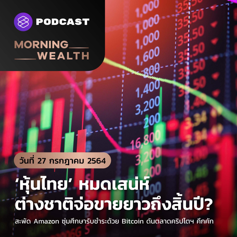 'หุ้นไทย' หมดเสน่ห์ ต่างชาติจ่อขายยาวถึงสิ้นปี? | 27 ก.ค. 2564