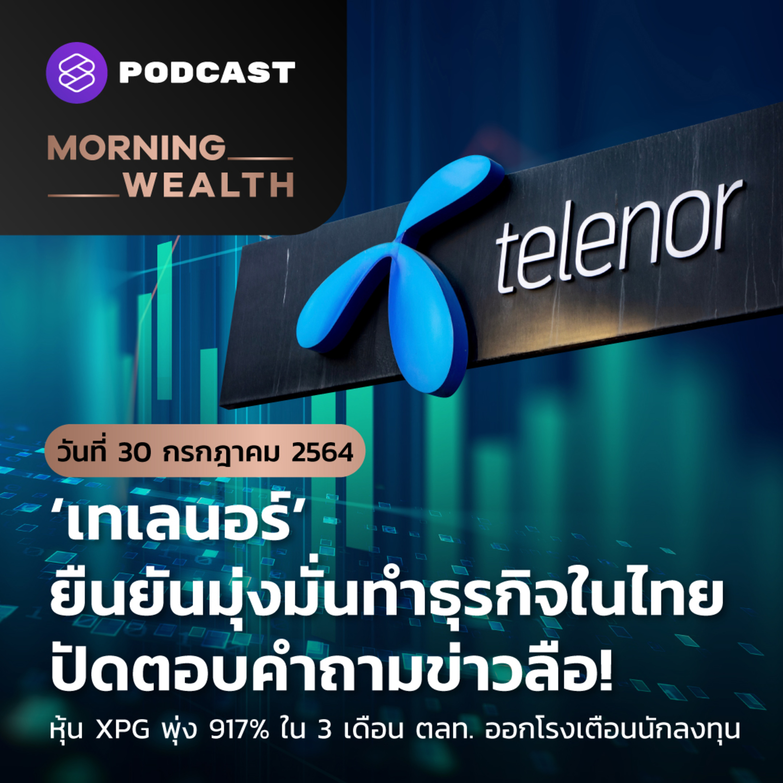เทเลนอร์ยืนยันทำธุรกิจในไทย ปัดตอบคำถามข่าวลือ! | 30 ก.ค. 2564
