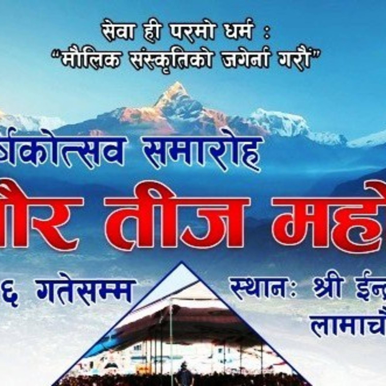 Pokhara News: July 15, 2019 (पोखरा समाचार)