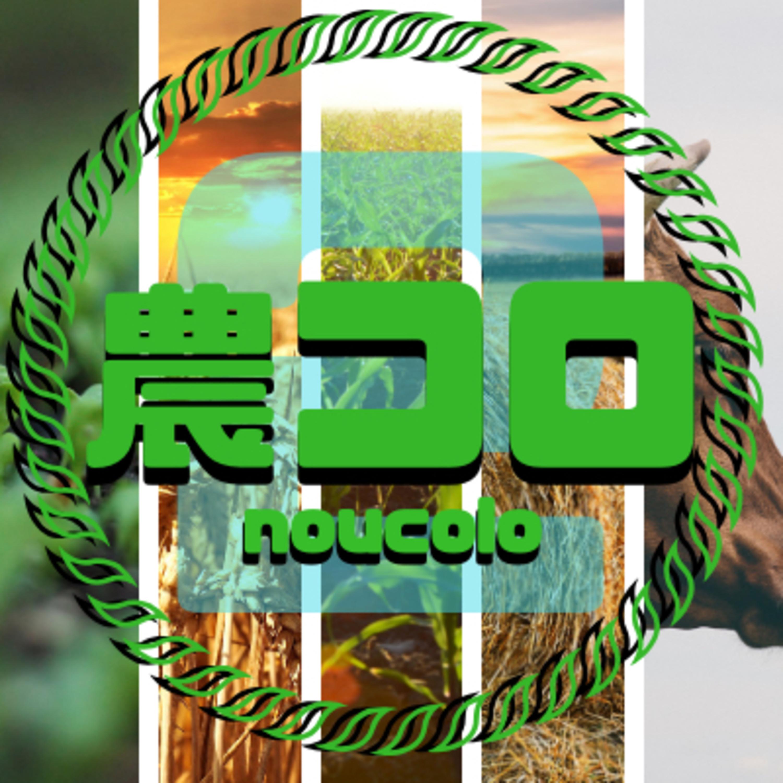 ナレソメ マイペース、引き、日々 ゲスト のすけさん 北海道、40代、畑作農家