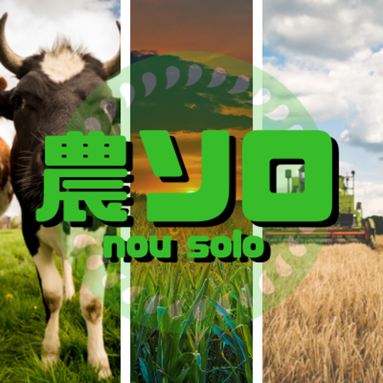 農ソロ「休みをつくれる農業とそうでない状況の話」
