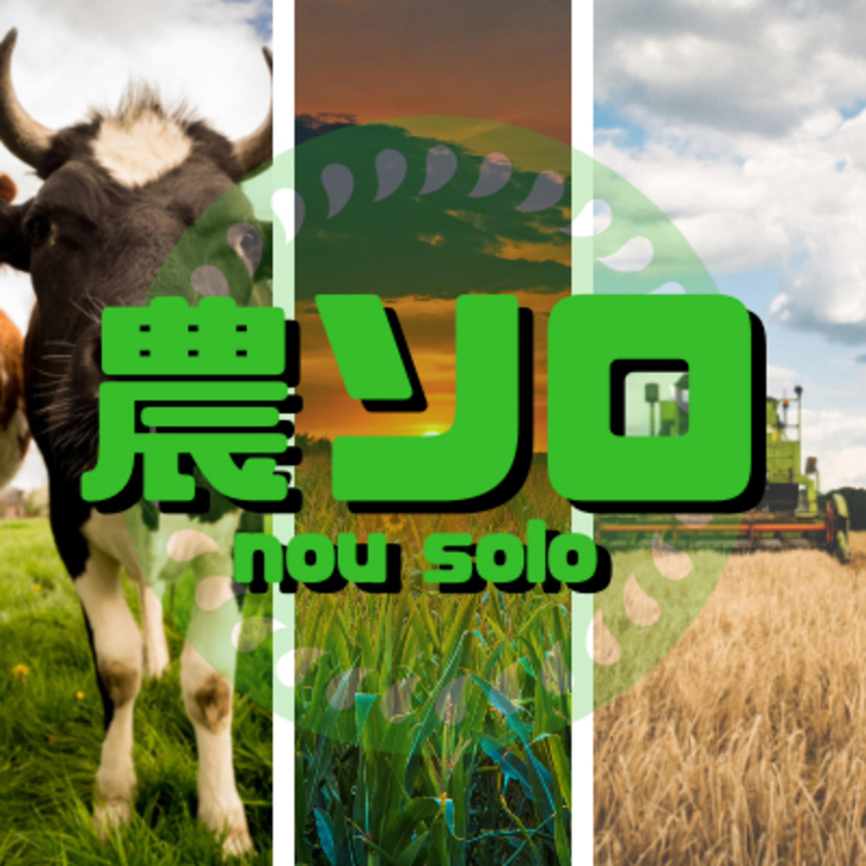 農ソロ「デスストランディングと地域貢献の話」