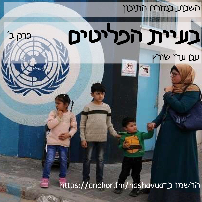 בעיית הפליטים. פרק ב׳