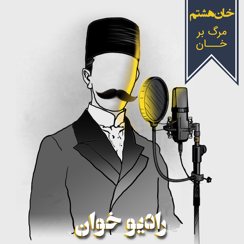 خان هشتم: مرگ بر خان