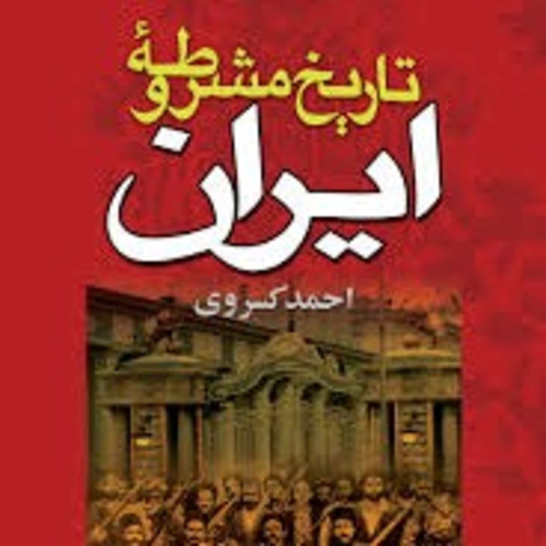 فصل اول – قسمت ۷ – تاریخ مشروطه ایران- احمد کسروی – گفتار دوم