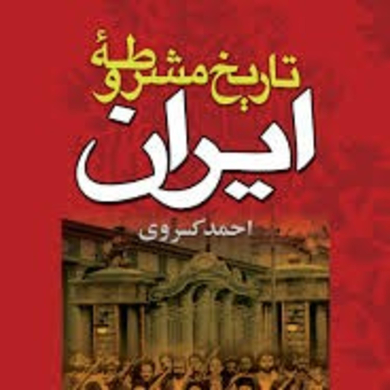 فصل اول-قسمت ۲۴- تاریخ مشروطه ایران-احمد کسروی-گفتار چهارم