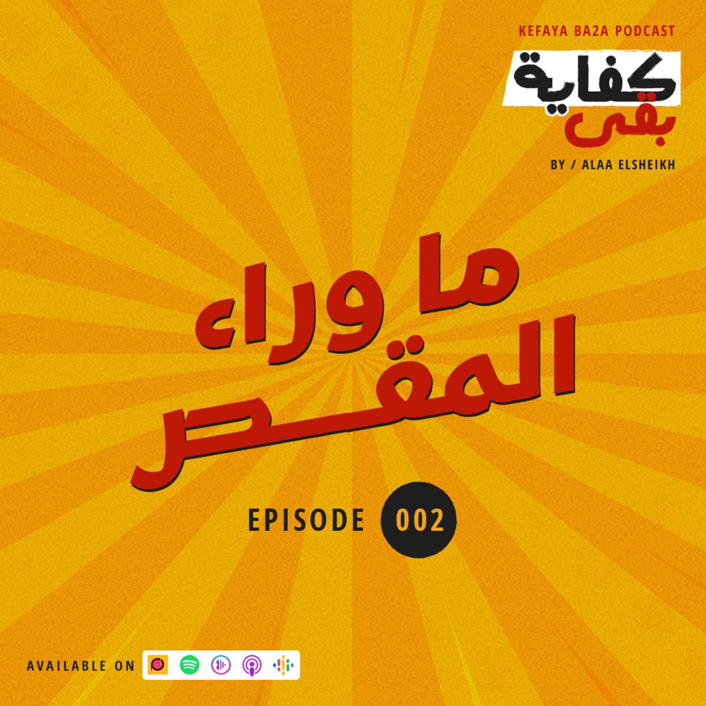 Episode #002: ما وراء المقص