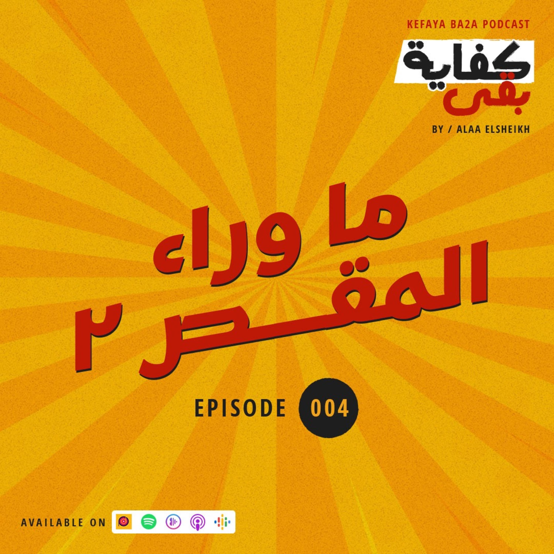 Episode #004: ما وراء المقص ٢