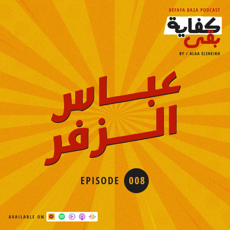 Episode #008: عباس الزفر