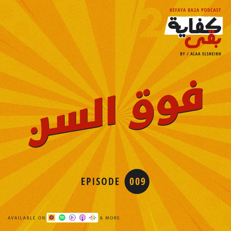 Episode #009: فوق السن