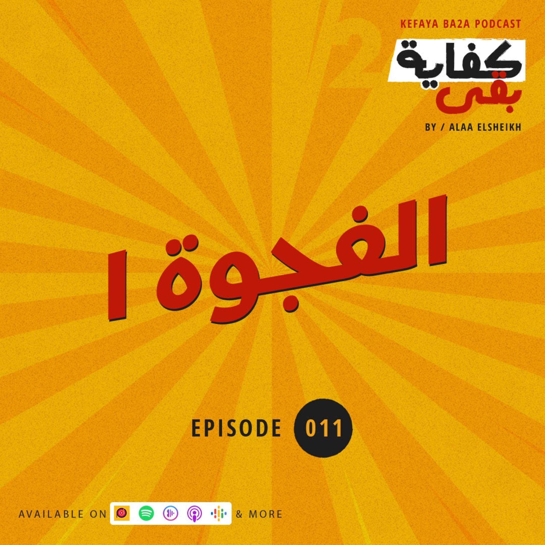 Episode #011: الفجوة 1