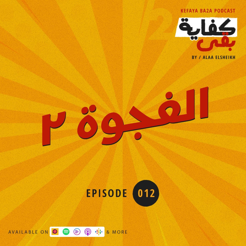 Episode #012: الفجوة 2