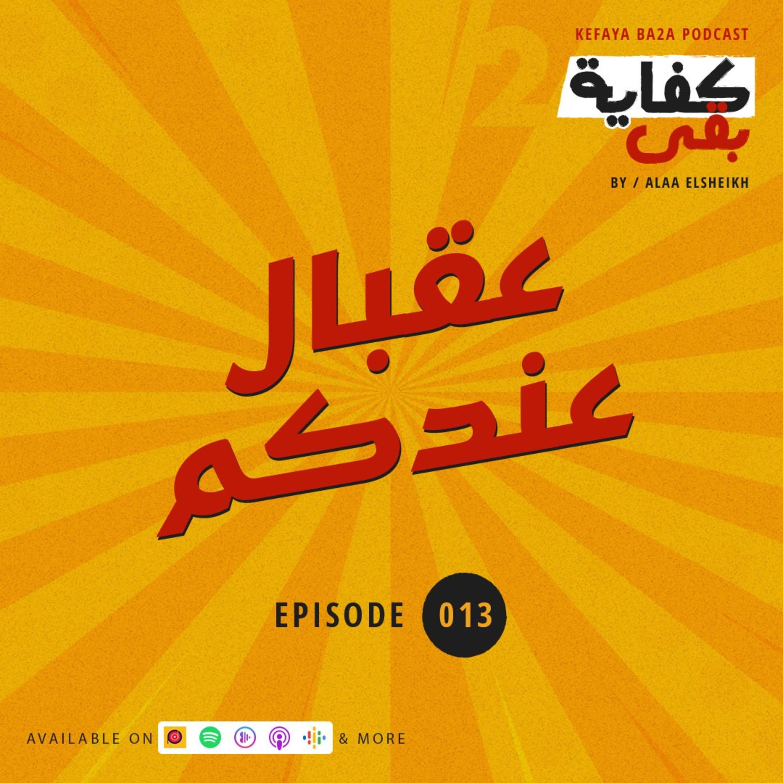 Episode #013: عقبال عندكم