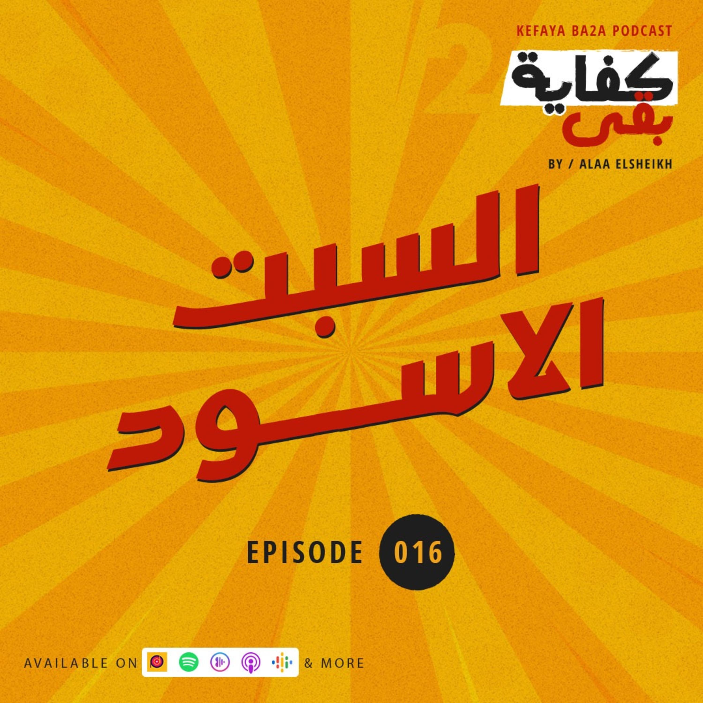 Episode #016: السبت الاسود