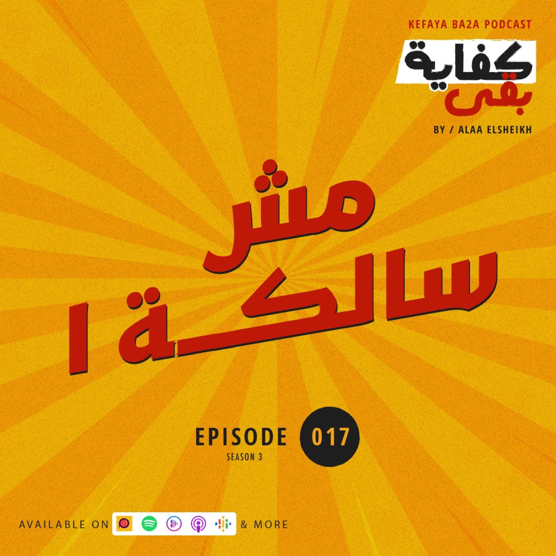 Episode #017: مش سالكة 1