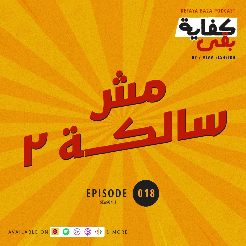 Episode #018: مش سالكة 2