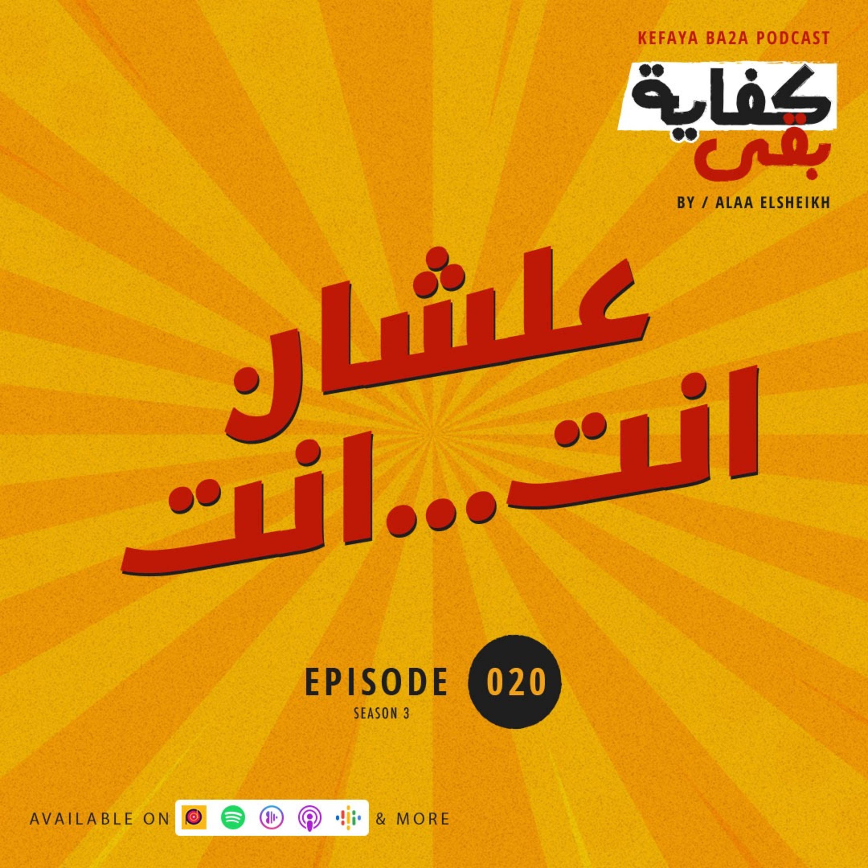 Episode #020: علشان انت...انت