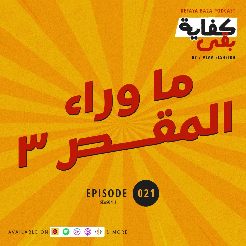 Episode #021: ما وراء المقص 3