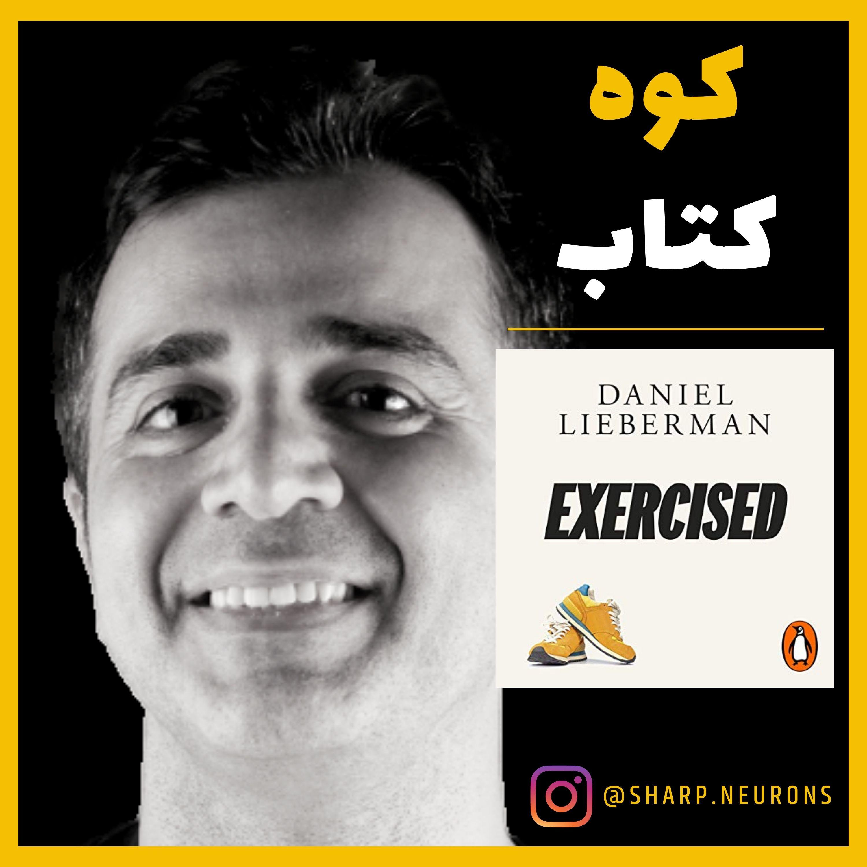 خلاصه کتاب تمرینی در مورد ورزش: علم فعالیت بدنی ، استراحت و سلامتی از دیوید لیبرمن Ecercised Book