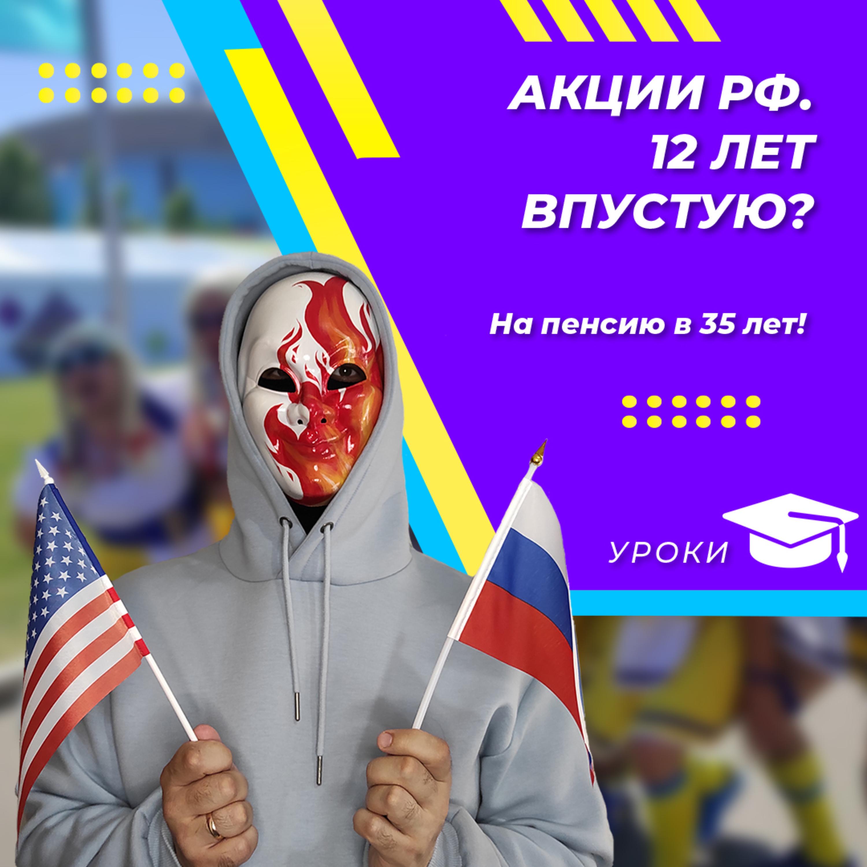 Акции РФ. 12 лет впустую?