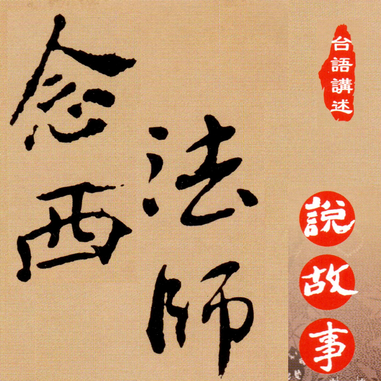 陶宏景寫藥書.百丈禪師