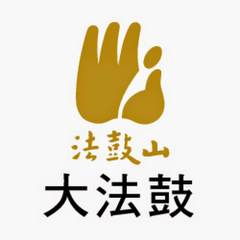 大法鼓 0300 - 佛教徒的裝扮