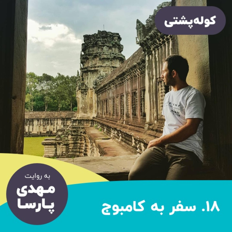 #18 سفر به کامبوج