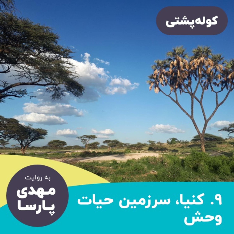 #09 سفر به کنیا، سرزمین حیات وحش
