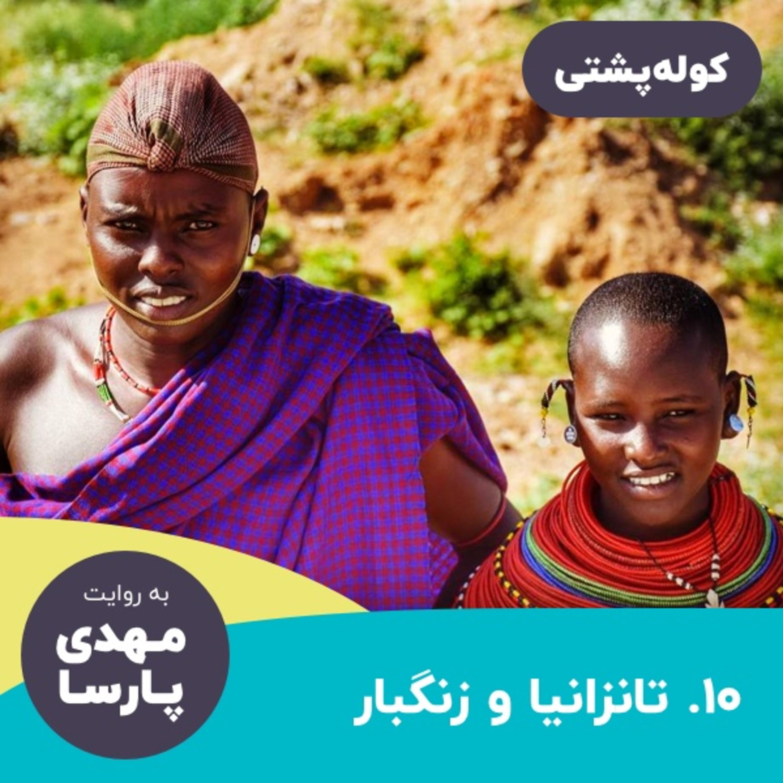 #10 سفر به تانزانیا و زنگبار