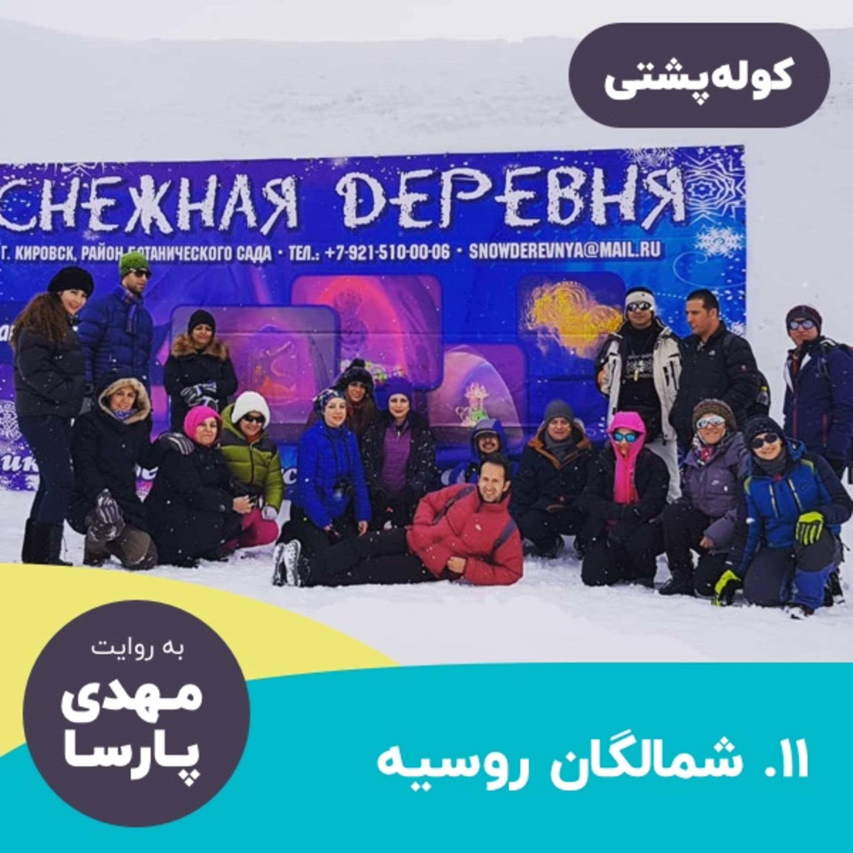 #11 سرزمین شمالگان در روسیه