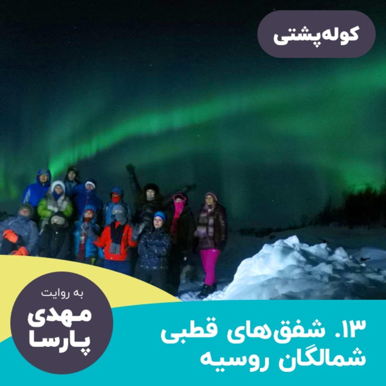 #13 شفقهای قطبی شمالگان روسیه