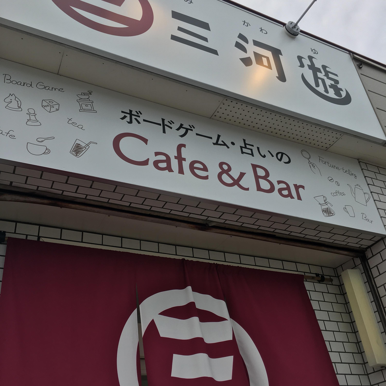 第70回 ボードゲーム・占いのCafe&Bar 三河遊に遊びに行ったよ