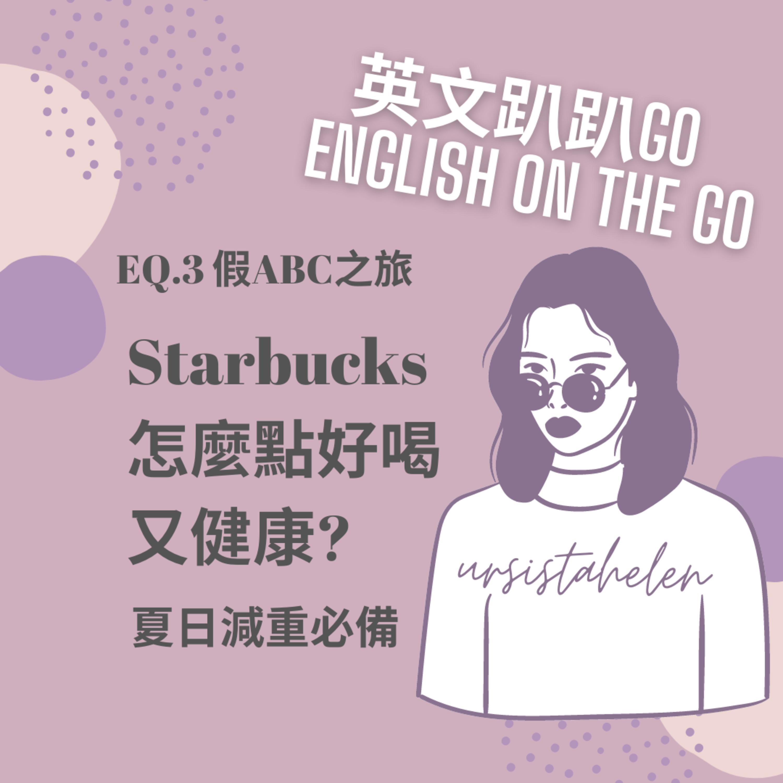 EP3. Starbucks怎麼點好喝又健康 夏日減重必備 | 假ABC之旅