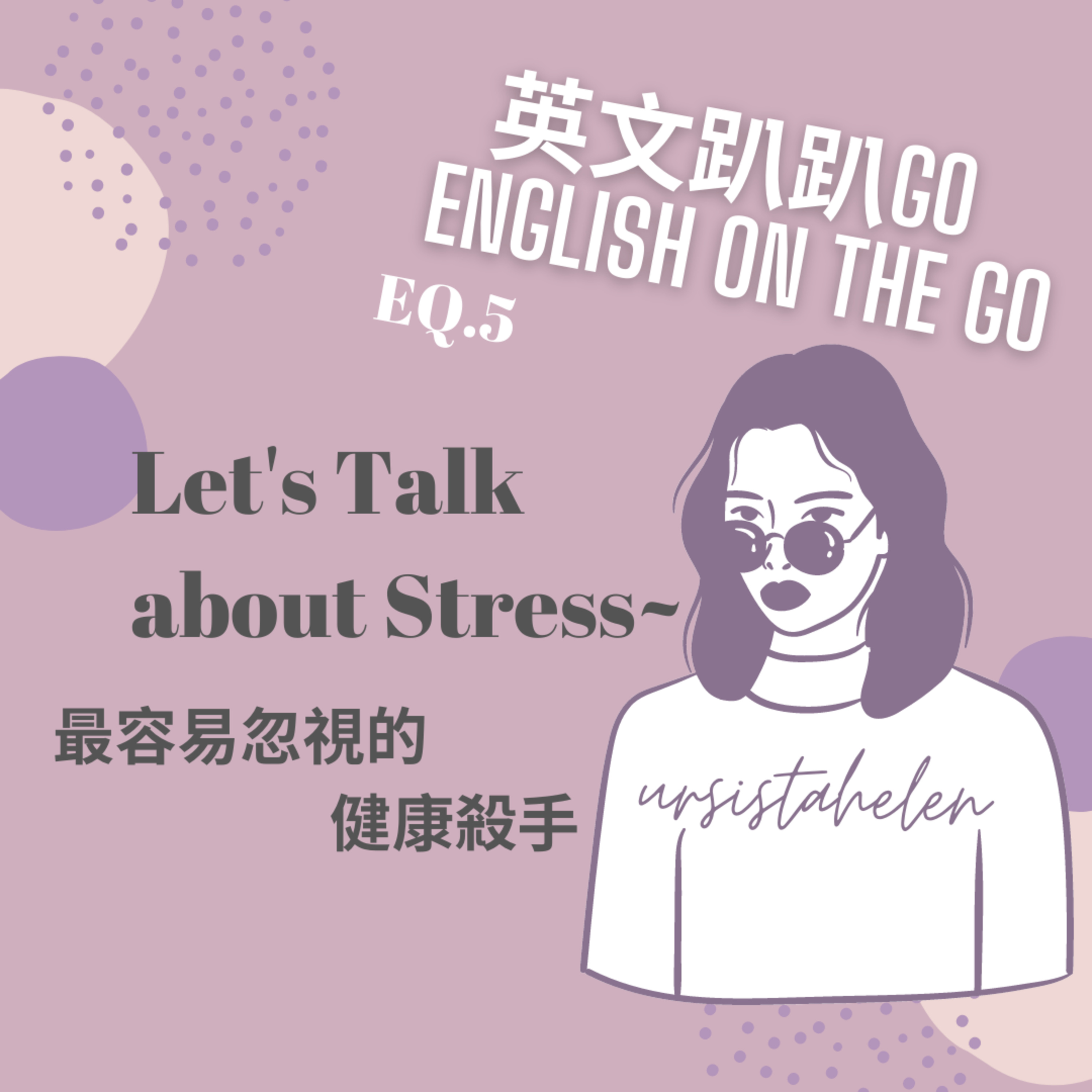 EP.5 Let's Talk about Stress~ 最容易忽視的健康殺手