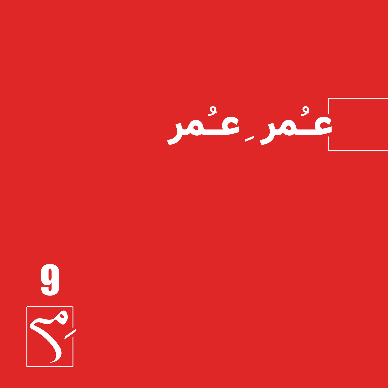 جرعه 9 ● عمرِ عمر