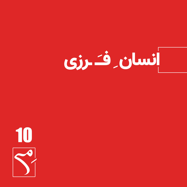 جرعه 10 ● انسان ِ فَرزی