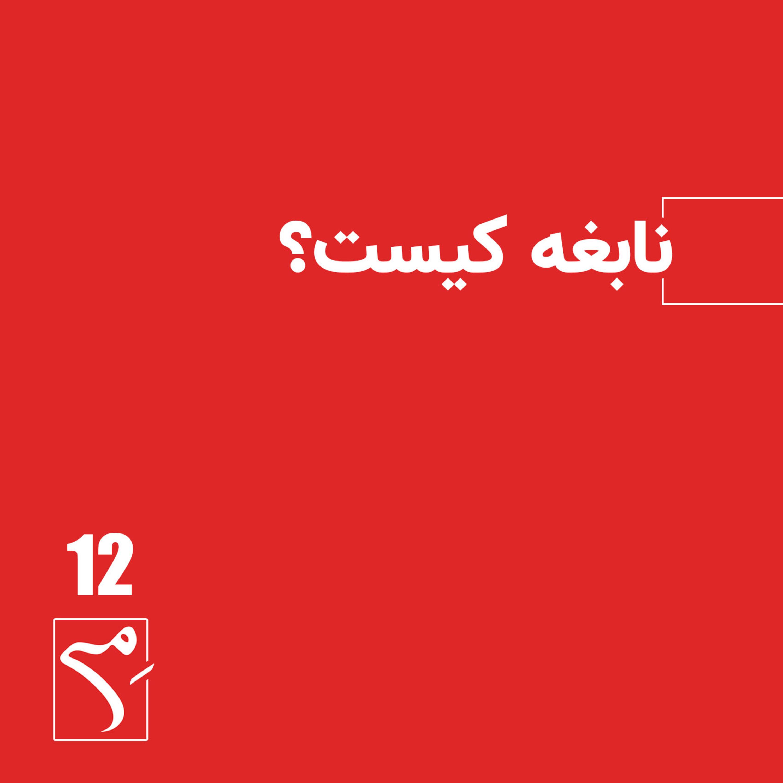 جرعه 12 ● نابغه کیست؟