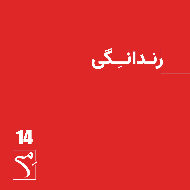 جرعه 14 ● رندانگی