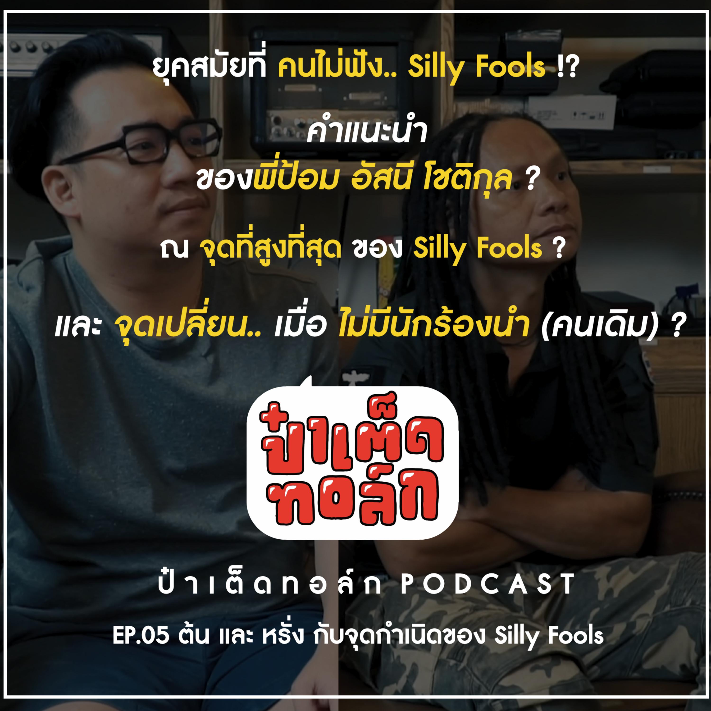 EP.05 ต้น และ หรั่งกับจุดกำเนิด ของ Silly Fools | ป๋าเต็ดทอล์ก PODCAST