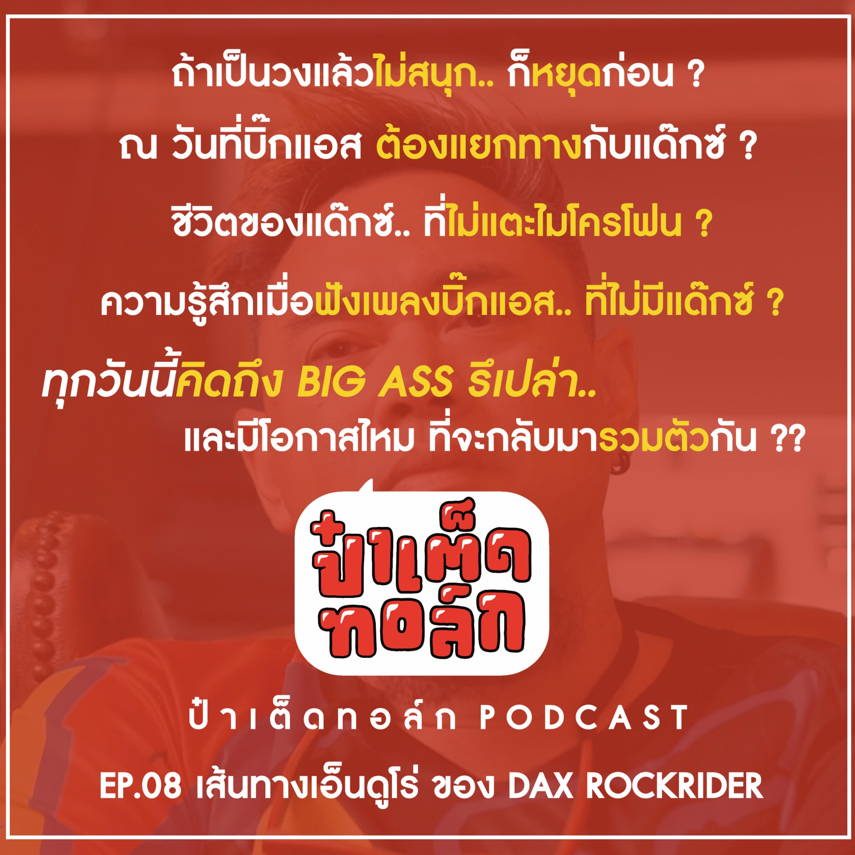 EP.08 เส้นทางเอ็นดูโร่ของ DAX ROCKRIDER