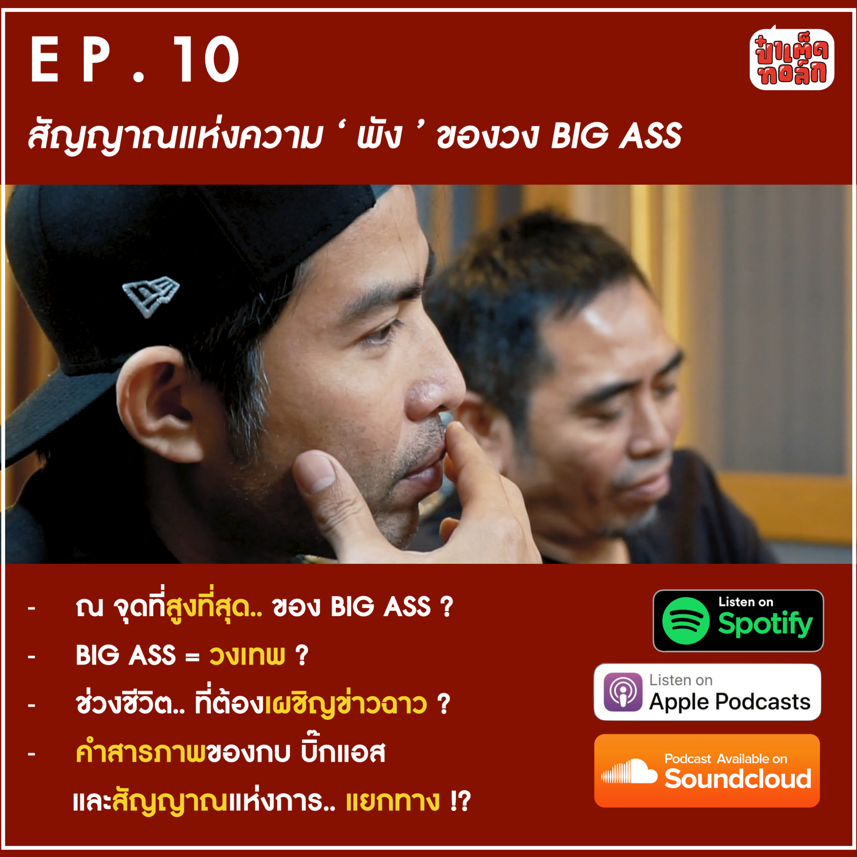 EP.10 สัญญาณแห่งความ 'พัง' ของวง BIG ASS | ป๋าเต็ดทอล์ก PODCAST