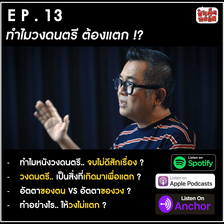 EP.13 ทำไมวงดนตรีต้องแตก ? | ป๋าเต็ดทอล์ก PODCAST
