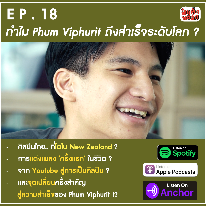 EP.18 ทำไม Phum Viphurit ถึงสำเร็จระดับโลก ? | ป๋าเต็ดทอล์ก PODCAST