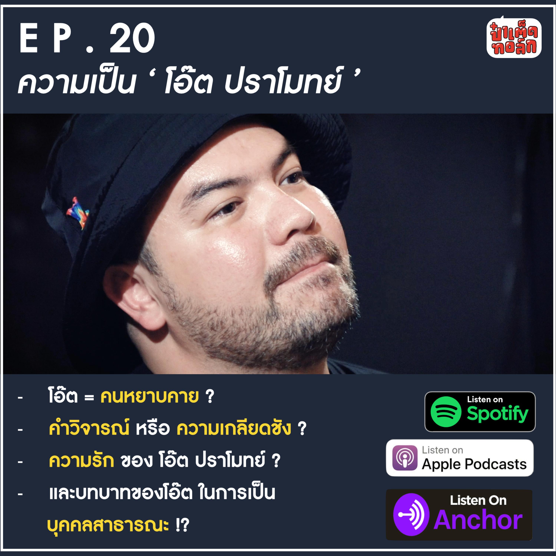 EP.20 ความเป็น 'โอ๊ต ปราโมทย์' | ป๋าเต็ดทอล์ก PODCAST