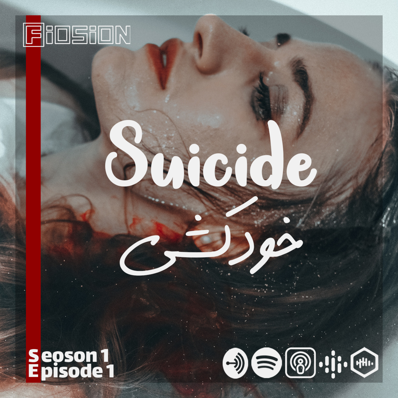 Episode 1 | Suicide – خودکشی