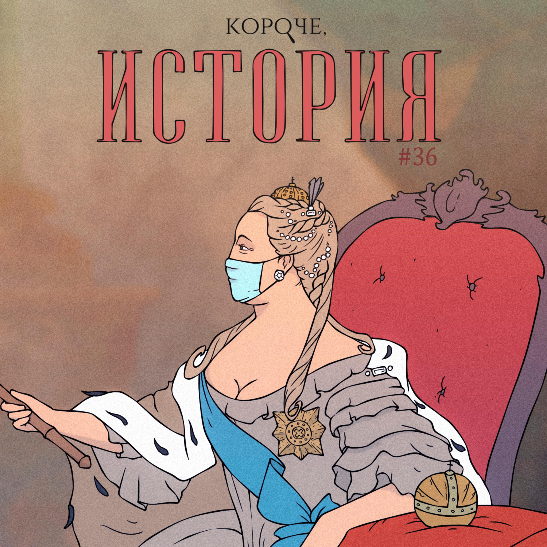 Выпуск №36. Бунт во время чумы. Москва, 1771 г.